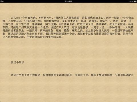 中華 養生 靓湯[6本簡繁] Скриншоты8