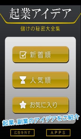 起業アイデアスクリーンショット1
