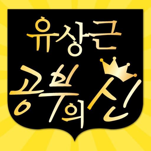 [공신] 애정남
