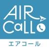 Aircall ~通話料を大幅に節約/電話をかけてポイントもゲット~