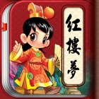 HappyReading-四大名著儿童版-红楼梦 icon