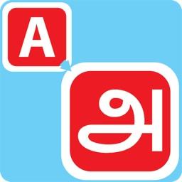 Type In Tamizh