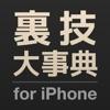 裏技大事典 for iPhone - iPhoneアプリ