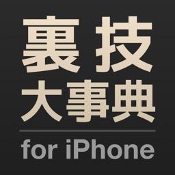 初心者のための裏技 小技の説明書 ウラワザ For Iphone 電話やメール カメラや写真やバッテリー充電などの基本からアイコンや辞書にlineやfacebookまで悩み解決 無料の裏ワザ集for Ios7 By Genesix