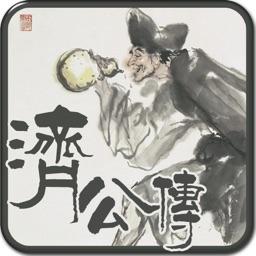 济公传连环画-原版完整珍藏版-儿童漫画-豆豆游