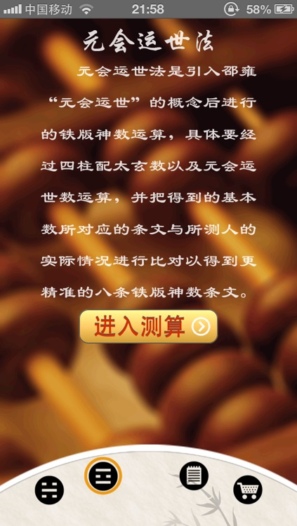 鐵板神數 screenshot-4