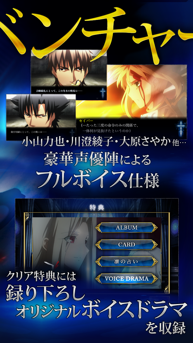 Fate/Zero The Adventu... screenshot1