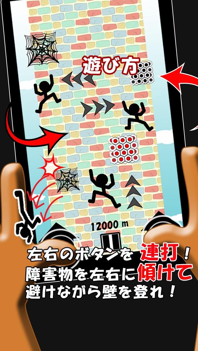 クライマー ~The Climber~のスクリーンショット4