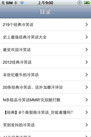Screenshot #1 pour 经典冷笑话大全