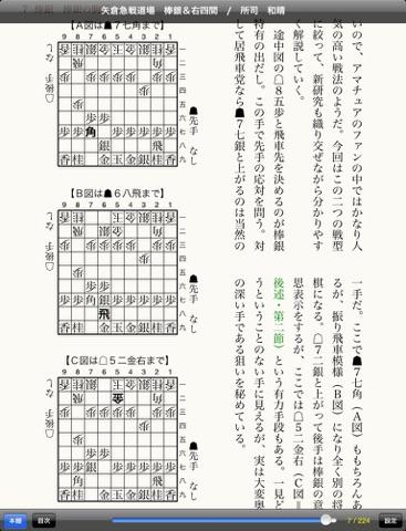 マイナビ将棋ブックスのおすすめ画像4