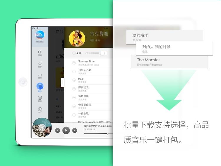 千千音乐HD(原百度音乐) screenshot-3