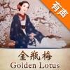 金瓶梅評書-Golden Lotus