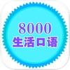 生活口语8000句免费精选版hd  终极英语会话口语学习 实用生活、商务、职场英语一网打尽
