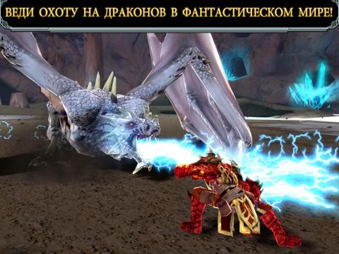 Игра Dragon Slayer™