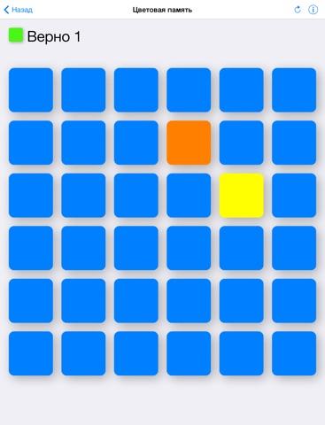 Мозготренер HD Free - Игры для развития мозга: памяти, реакции, восприятия и других интеллектуальных способностей для iPad