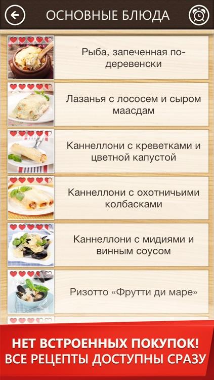 Рецепты «Праздничный стол. Готовят все!» 450 + рецептов на праздник с пошаговыми фото: салаты, рыба, мясо, торты, карвинг и другие блюда screenshot-4