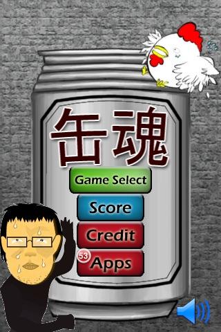 缶魂のスクリーンショット1