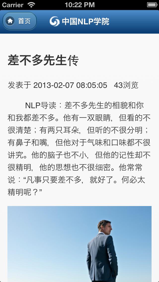NLP智慧-NLP、教练技术、企业管理学习平台 screenshot two