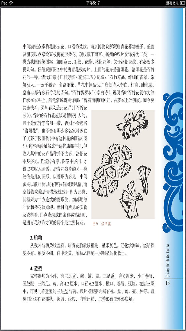 点击获取blue and white porcelain Collect and appreciation[authority edition]