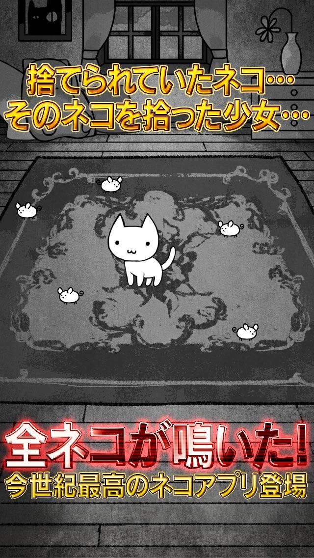 にゃんこハザード 〜とあるネコの観察日記〜スクリーンショット1
