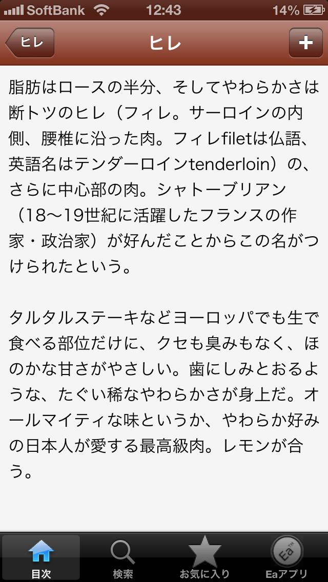 焼肉手帳 ScreenShot2