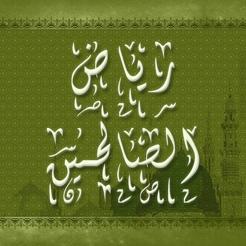 شرح رياض الصالحين (ط: الوطن)