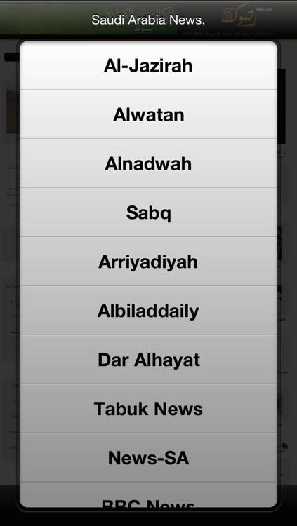 السعودية للأخبار screenshot-3