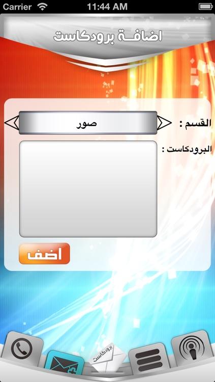 برودكاست عرب screenshot-3