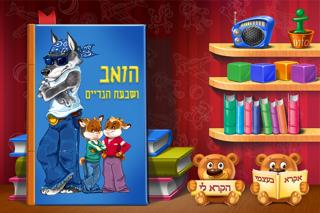点击获取The Wolf and the Seven Little Goats hebrew version