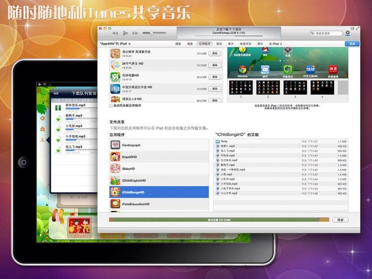 儿歌大全 HD (精选2000多首经典儿童歌曲和童谣,还带歌词哦) screenshot-4