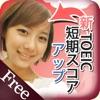 新TOEIC短期スコア アップ - Ivy英語 FREE