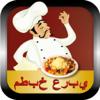 مطبخ عربي