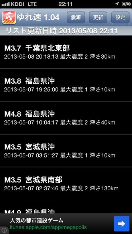 ゆれ速 screenshot-0