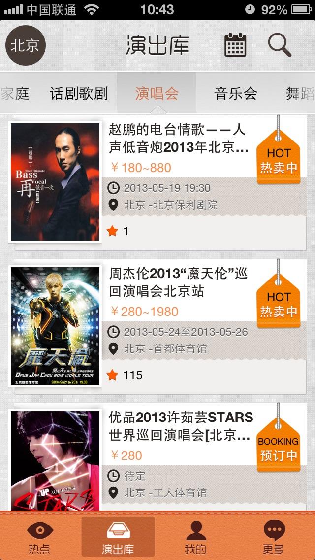 QQ看演出 Screenshot