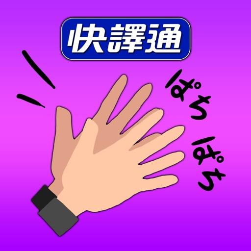 快譯通日文擬聲擬態語