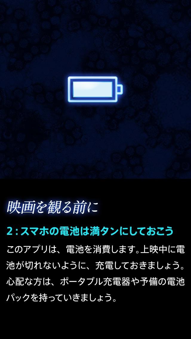 『貞子3D2』スマ4D公式アプリ~世界初の映画連動アプリを劇場で体感しよう~のスクリーンショット5