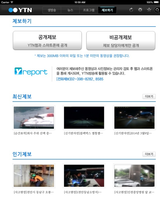 YTN for iPad screenshot-4