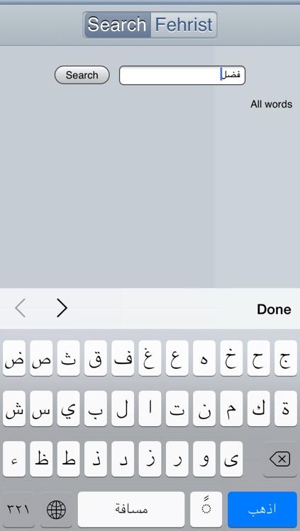 القاموس المحيط - Qamoos Muheet