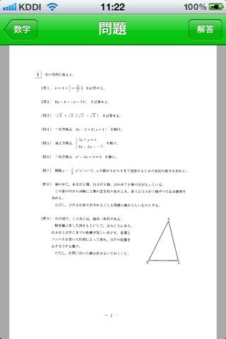 東京都 公立高等学校入学試験問題集スクリーンショット3