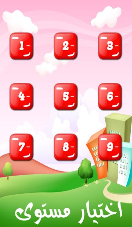 لعبة حلويات  - عربية مجانا screenshot-4