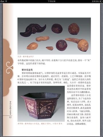 紫砂壺 收藏 與 鑒賞[權威版] Скриншоты11
