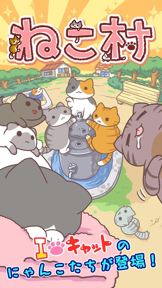 ねこ村紹介画像1