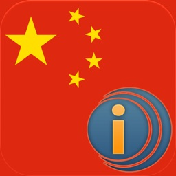 iSpeech Simplified Chinese Translator