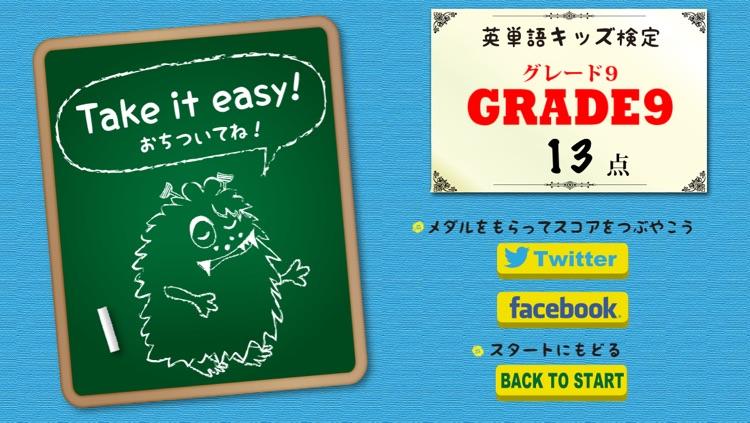 英単語キッズ  screenshot-3