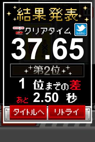 クシャッと ScreenShot3
