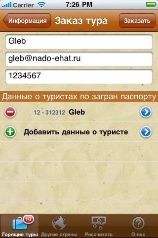 Надо Ехать! screenshot-4