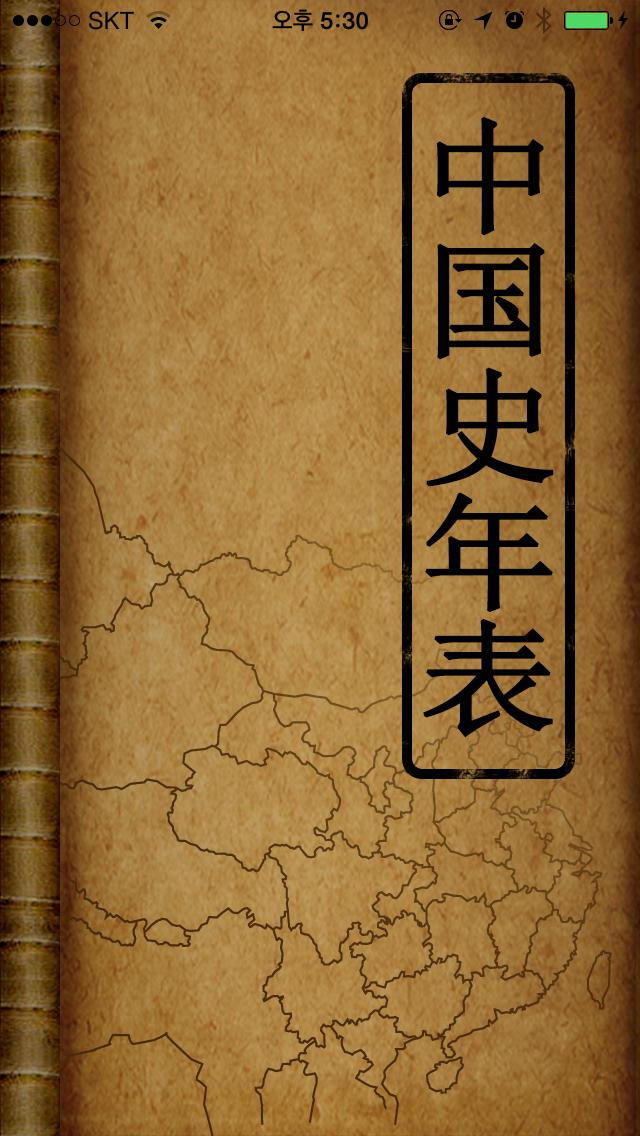 中国史年表(Free)のおすすめ画像1