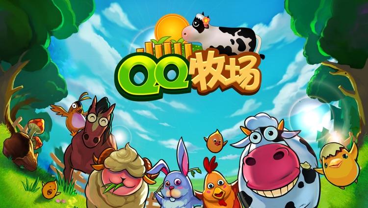 QQ牧场 screenshot-0