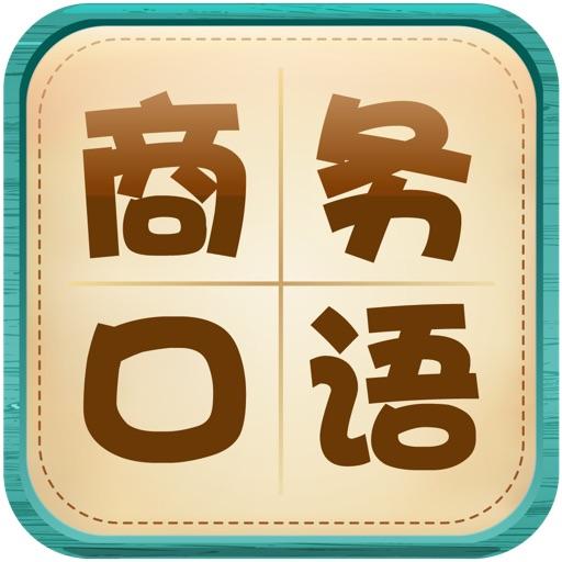 【外语学习】英语口语速查宝典-商务篇 随身课堂