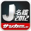 2012 J名鑑